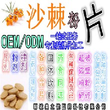 OEM片剂代工供应沙棘片压片糖果沙棘片粉贴牌代加工