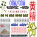 黄精提取物黄精多糖20:1黄精粉比例提取物贴牌代加工