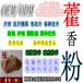 批发直销广藿香粉藿香广藿香加工各种超细粉贴牌代加工