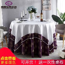 中式桌布布艺餐桌圆桌茶几圆形酒店会议商务甜品台布清新野餐户外