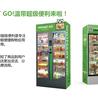 上海办公室自动售卖机加盟