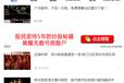 凤凰网凤凰新闻金融股票广告怎么做?