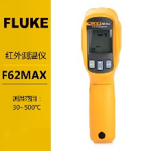 Fluke红外测温仪F62MAX福禄克