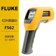 Fluke手持式红外测温仪F562福禄克