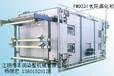 丰润FR231-220型长环连续蒸化机