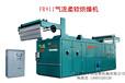 丰润FR911-180/280型强气流平幅柔软烘燥机