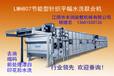 丰润LMH807-220节能型针织平幅松式水洗机