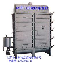 丰润GY型系列开门式绞线染色机图片