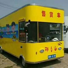 多功能小吃快餐车早餐车烧烤奶茶车厂家定制图片