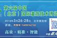 2018中国节水灌溉行业高峰论坛