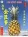 海南菠萝凤梨1万亩大量销售