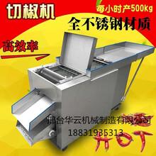 华云阁300型切辣椒段机商用辣椒切段机滚刀式辣椒切断机