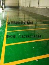 淄博淄川地下停车场做环氧地坪漆效果