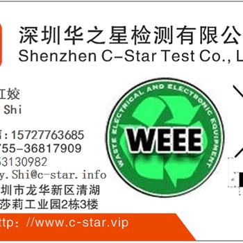 深圳华之星检测为您免费提供WEEE注册服务