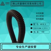 塑料波纹管_加厚PP阻燃波纹管AD18.514.3_线束软管护套管