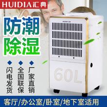 百奥供应家用除湿机HD601图片