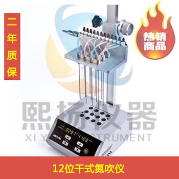 YND100-1干式氮吹仪,12/24位干式氮吹仪价格
