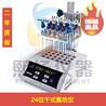 24位干式氮吹仪价格