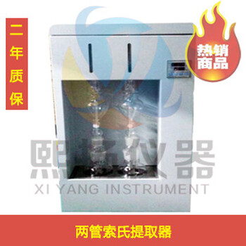 索氏提取器,脂肪测定仪YSXT-06索氏提取装置价格