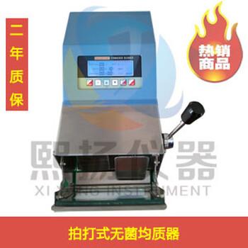 快三缩水软件大小—拍打式无菌均质器,上海熙扬YJZQ-10无菌均质机价格