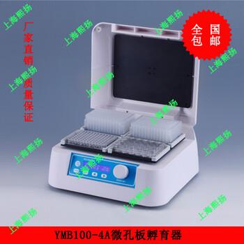 酶标板培养器,微孔板恒温孵育器-熙扬仪器