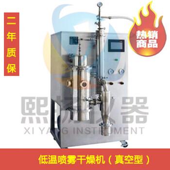 实验室真空低温喷雾干燥机o⊙⊙ω⊙ ▼,SPRAY-1500D小型低温喷雾干燥机价格