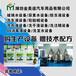 威海汽车尾气处理液设备,汽车尾气车里也设备价格,潍坊金美途