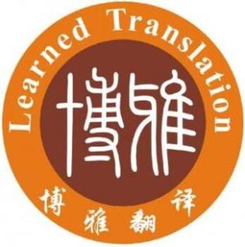 专业合同翻译-法律翻译-协议翻译-法律翻译专家