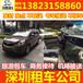 深圳龙华租车公司深腾租车自驾租车旅游包车商务租车婚庆租车