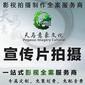 北京活动策划广告片宣传片拍摄制作公司图片