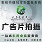 北京广告片拍摄宣传片制作公司图片