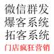 微信爆客系统拓客系统门店无痕裂变推广微扫软件神器包月\源码
