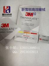 3M新雪丽高效暖绒保温棉_保暖材料图片