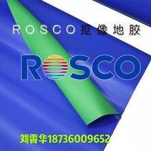 美国进口ROSCO抠像地胶,虚拟演播室专用蓝绿色PVC抠像地胶图片