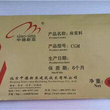 衢州座浆料的施工方法座浆料厂家供应