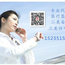 太原代办三类医疗器械许可证选择代办公司就找新佰客热诚办理