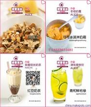 致爱丽丝奶茶官方网站台湾致爱丽丝奶茶