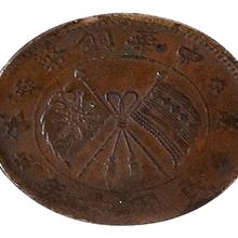 民国十年双旗币二十文价格去哪里好找哪家公司操作深圳雍乾盛世