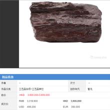 树化石价格价格怎样,市场走势,行情深圳雍乾盛世