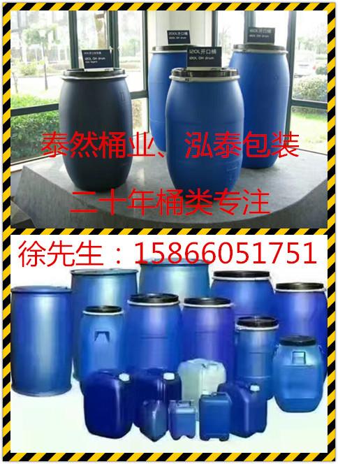 民勤县江西200L塑料桶氯化亚砜塑料桶全新烤漆桶