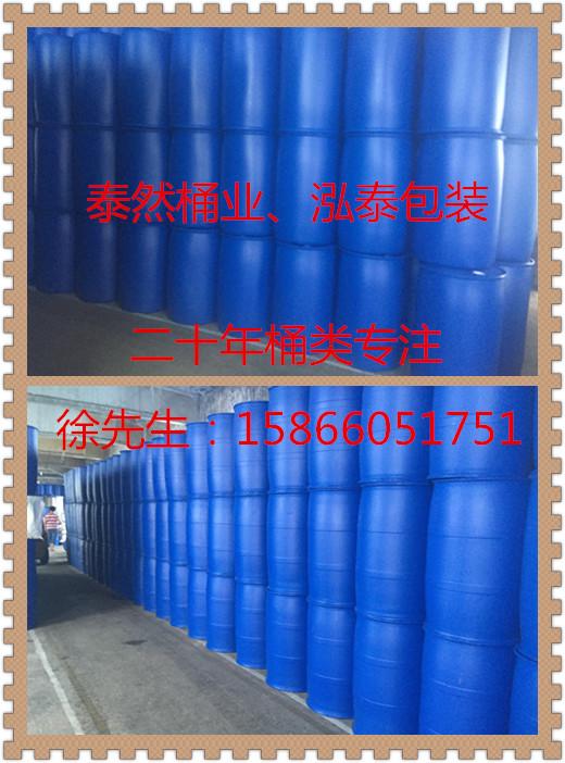 襄城县200l塑料桶化工桶生产厂家尺寸甘油桶蓝色桶
