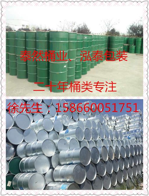 任城200升塑料桶供销乙酸乙酯食品桶