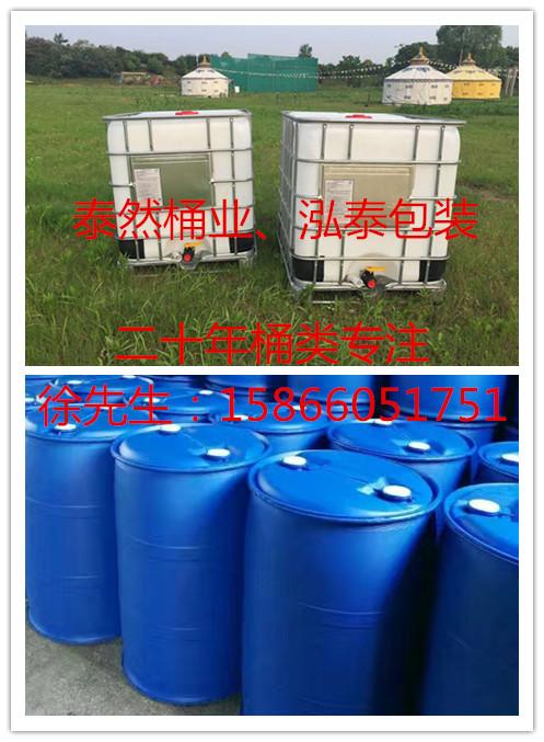 涧西塑料桶200L包装桶醋酸包装二手桶