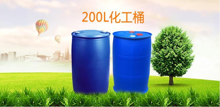 湘乡化工200L塑料桶醋酸包装双层桶