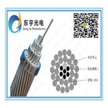 东宇光电OPGW-4B1-50光缆厂家