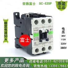 正品SC-E2SP常熟富士交流接触器型号规格价格