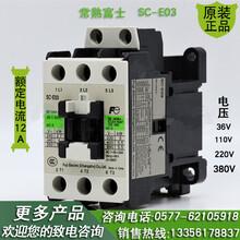 交流接触器正品SC-E03常熟富士交流接触器型号价格