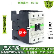 正品SC-E3常熟富士交流接触器正品价格