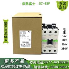 原装正品SC-E3P常熟富士交流接触器型号规格