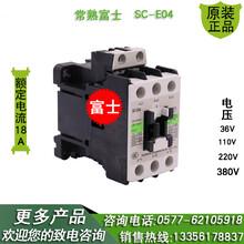 原装正品常熟富士SC-E04交流接触器价格报价
